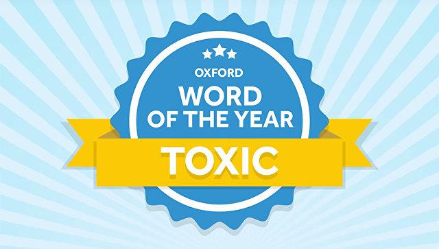 Слово 2018 года по версии Оксфордского словаря toxic