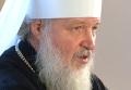 Митрополит Смоленский и Калинградский Кирилл