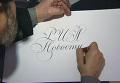 Искусство легкого пера: мастер-класс по каллиграфии