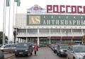 XXV Российский антикварный салон в ЦДХ