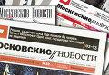 """Газета """"Московские новости"""""""