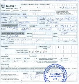 Расторжение договора в связи с ликвидацией... — Mlegal.ru
