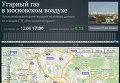 Уровень угарного газа в Москве. 12 августа