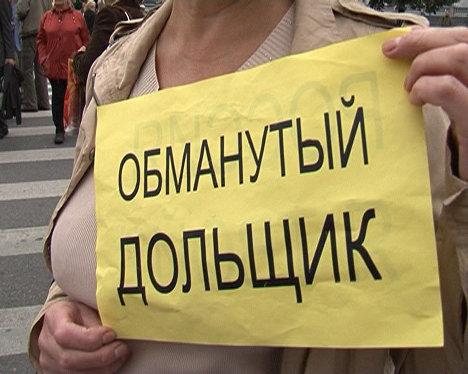 Представители межрегионального общественного движения Защита прав участников строительства жилья. Архивное фото
