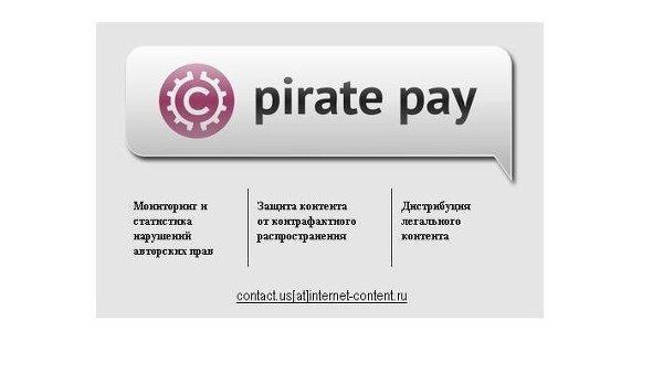 Сайт стартапа Pirate Pay
