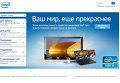 Скриншот сайта Intel Corporation