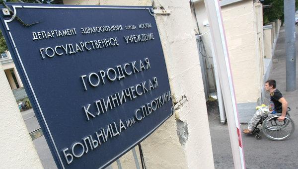 Больница 2 городская черногорск
