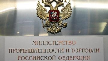 Министерство промышленности и торговли РФ. Архивное фото