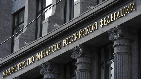 Image result for министерство финансов РФ фото