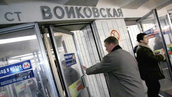 Станция метро «Войковская» столичного метрополитена. Архивное фото