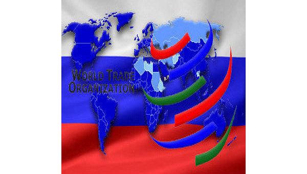 Рабочая группа одобрила протокол по присоединению РФ к ВТО