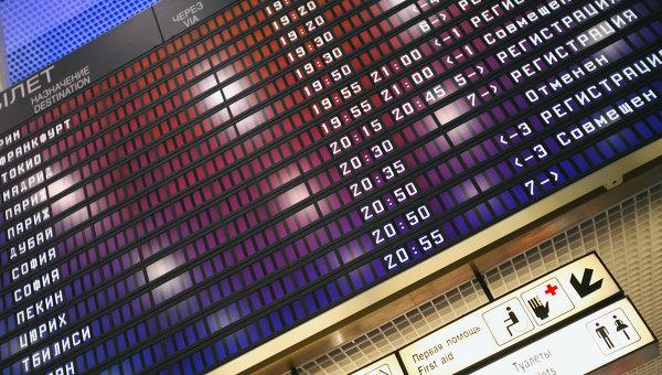 Информационное табло в аэропорту. Архивное фото