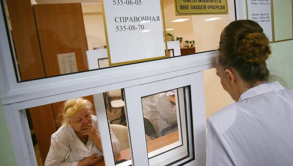 Регистратура в поликлинике. Архив