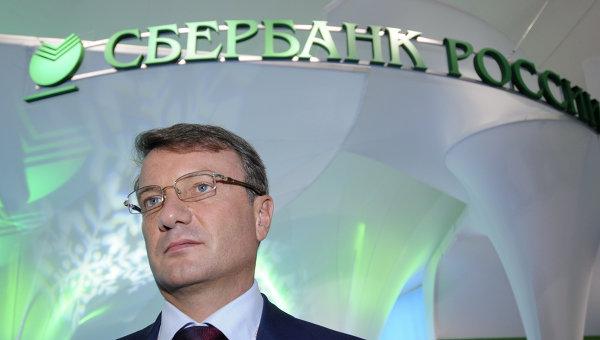Президент, председатель правления Сбербанка России Герман Греф. Архив