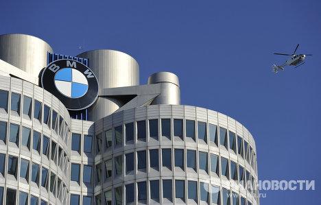 Концерн BMW. Архивное фото