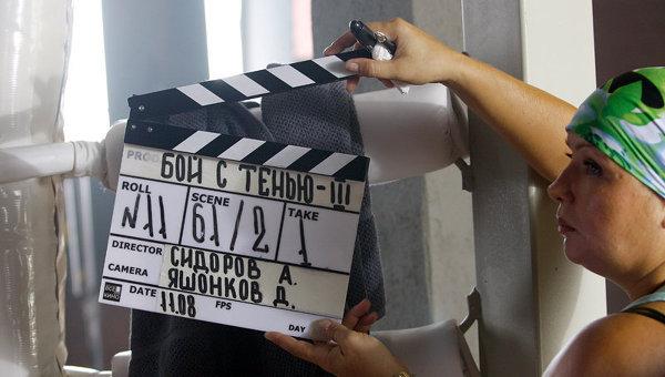Съемки фильма Бой с тенью-3