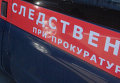 Автомобиль Следственного комитета (СК) России