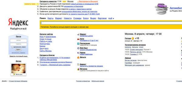 Скриншот страницы www.yandex.ru