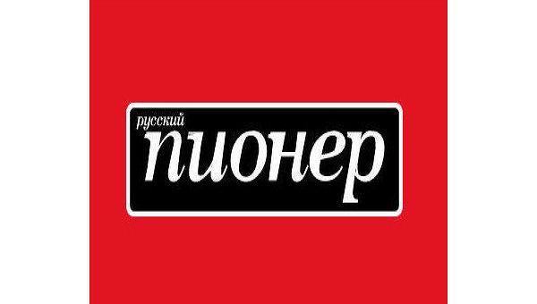 Логотипа журнала Русский пионер