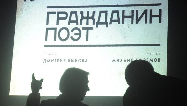 Премьера проекта Гражданин поэт была представлена на Винзаводе