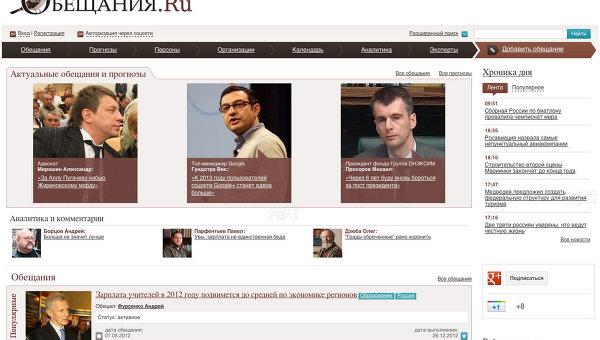 Сайт Обещания.Ru