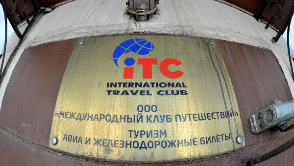 Туроператор ITC приостановил отправку туристов