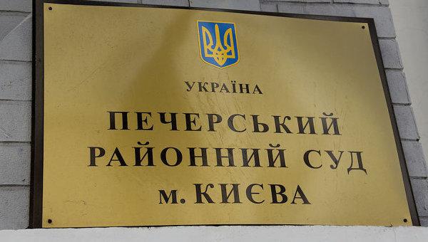 Печерский районный суд города Киева. Архивное фото