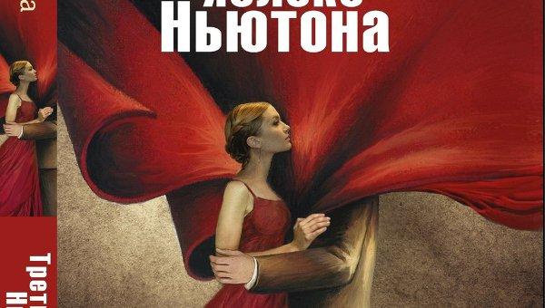 Издан новый роман Елены Котовой Третье яблоко Ньютона