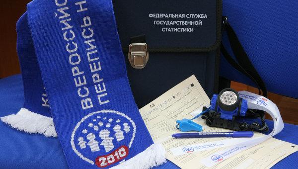 Атрибуты переписчика во Всероссийской переписи населения 2010. Архив