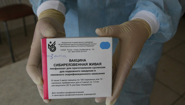Вакцина от сибирской язвы. Архивное
