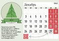 Новогодние праздники в 2013 году