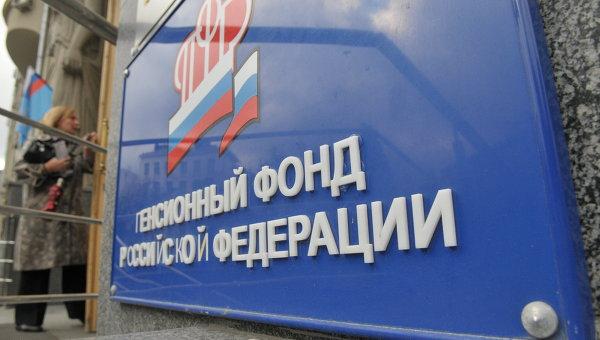Здание Пенсионного фонда РФ. Архивное фото
