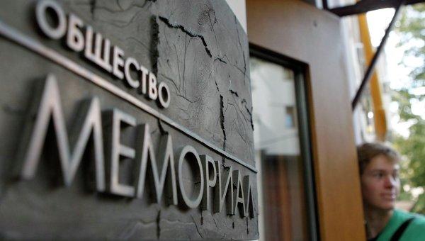 Правозащитный центр Мемориал, архивное фото