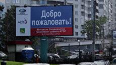 Баннеры, посвященные саммиту АТЭС, на улицах Владивостока
