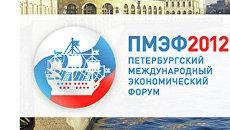 Символика ПМЭФ-2012. Архив