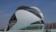 Архитектурный комплекс в Валенсии