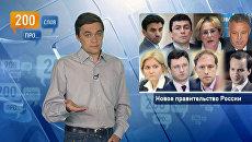 200 слов про новое правительство России