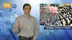 200 слов про штрафы, митинги и Госдуму