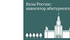 Вузы России: навигатор абитуриента - 2012