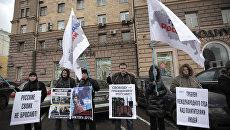 Пикет в поддержку Виктора Бута в Москве