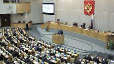Заседание Госдумы РФ. Архив
