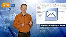 200 слов про анонимных взломщиков рунета