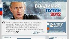 Скриншот с сайта Владимира Путина