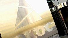 ЕСПЧ частично признал нарушение права ЮКОСА на защиту собственности