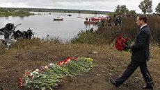 Президент РФ Д.Медведев возложил цветы на месте крушения самолета Як-42 под Ярославлем