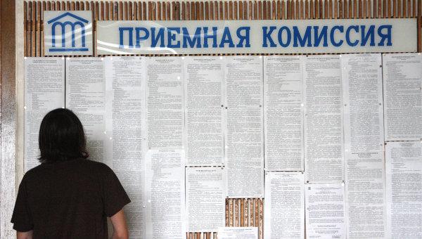 Рособрнадзор лишил лицензий два столичных университета
