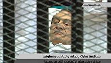 Хосни Мубарак на заседании суда в Каире