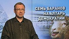 Семь баранов на алтарь демократии