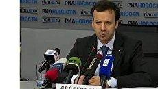 Брифинг Помощника Президента Российской Федерации Аркадия Дворковича