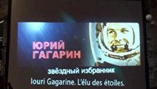 Гагарин был нашим образцом, иконой – французский космонавт Жан-Лу Кретьен